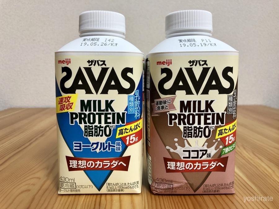 ザバスのミルクプロテイン