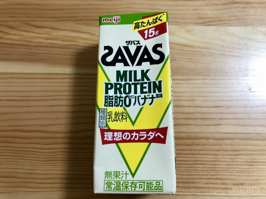 ザバスミルクプロテインのバナナ味