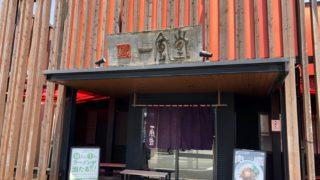 一風堂の熊本十禅寺店
