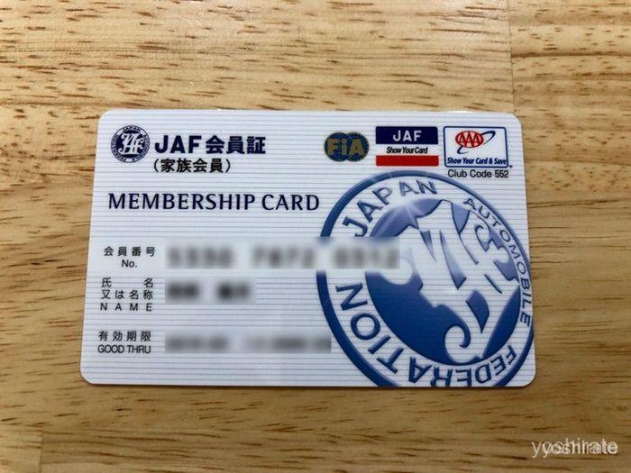 JAF会員