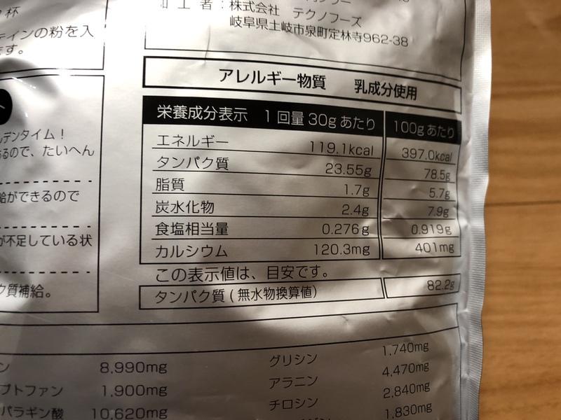 ティゴラのプロテインのプレーン味