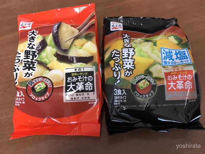 永谷園のフリーズドライ味噌汁大きな野菜