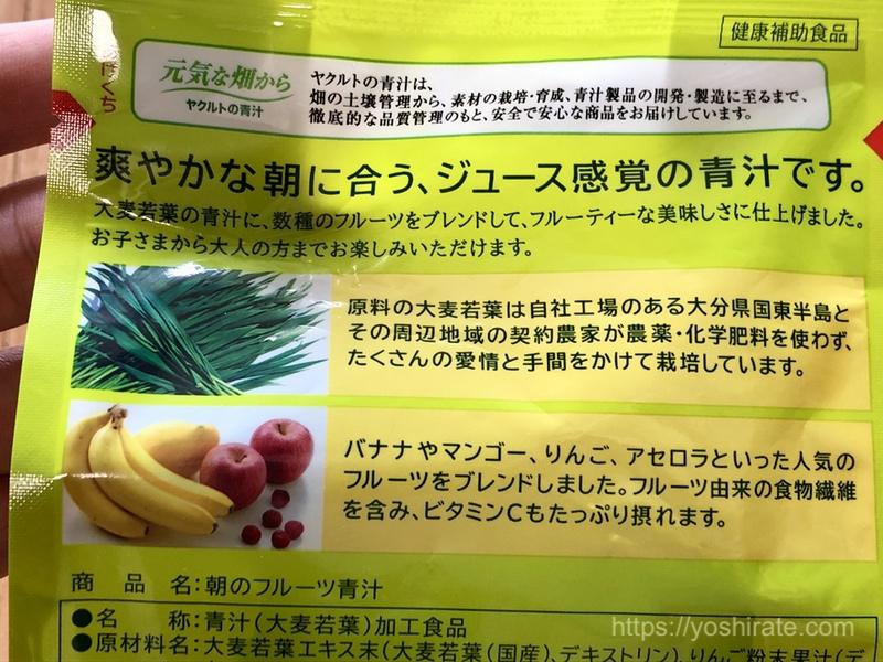 ヤクルト朝のフルーツ青汁