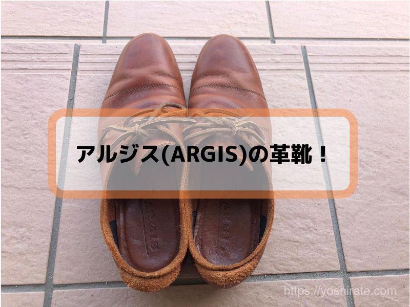 アルジスの革靴