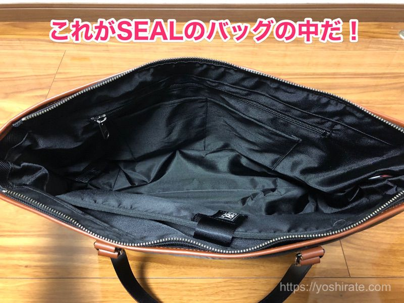 sealのバッグ